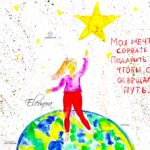 Eleonora Soul Girl Red Pants Super Get Star Dream Planet Earth Space Many Stars Gouache Art 2020