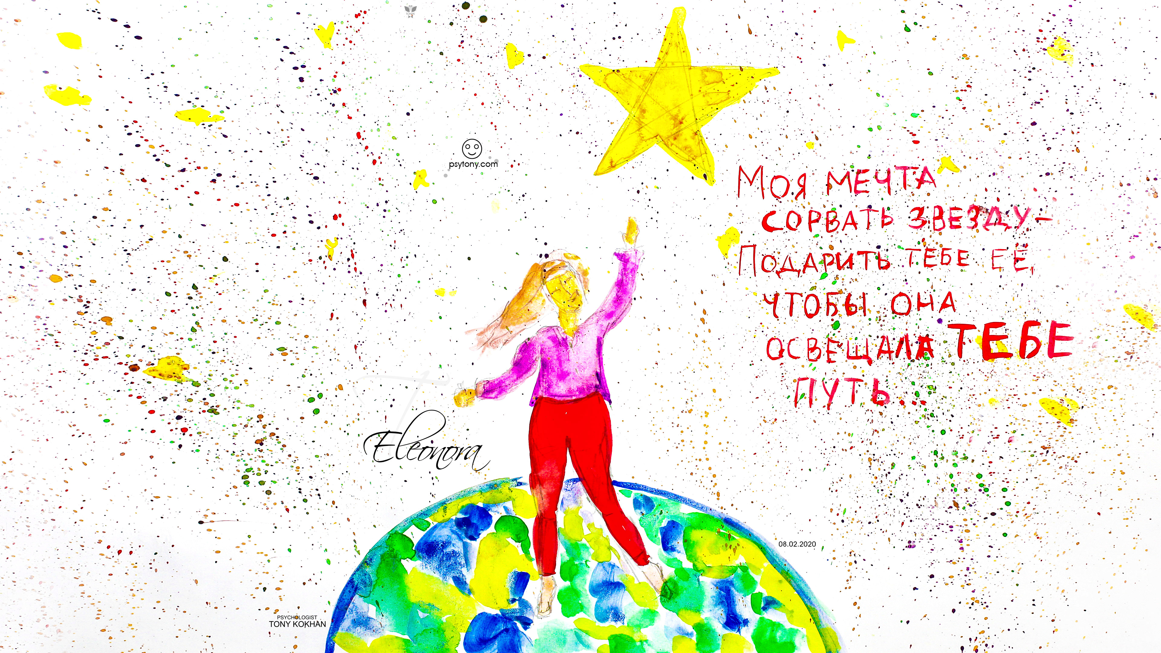 Eleonora-Soul-Girl-Red-Pants-Super-Get-Star-Dream-Planet-Earth-Space-Many-Stars-Gouache-Art-2020-Multicolors-4K-Wallpapers-by-Psychologist-Tony-Kokhan-www.psytony.com-image