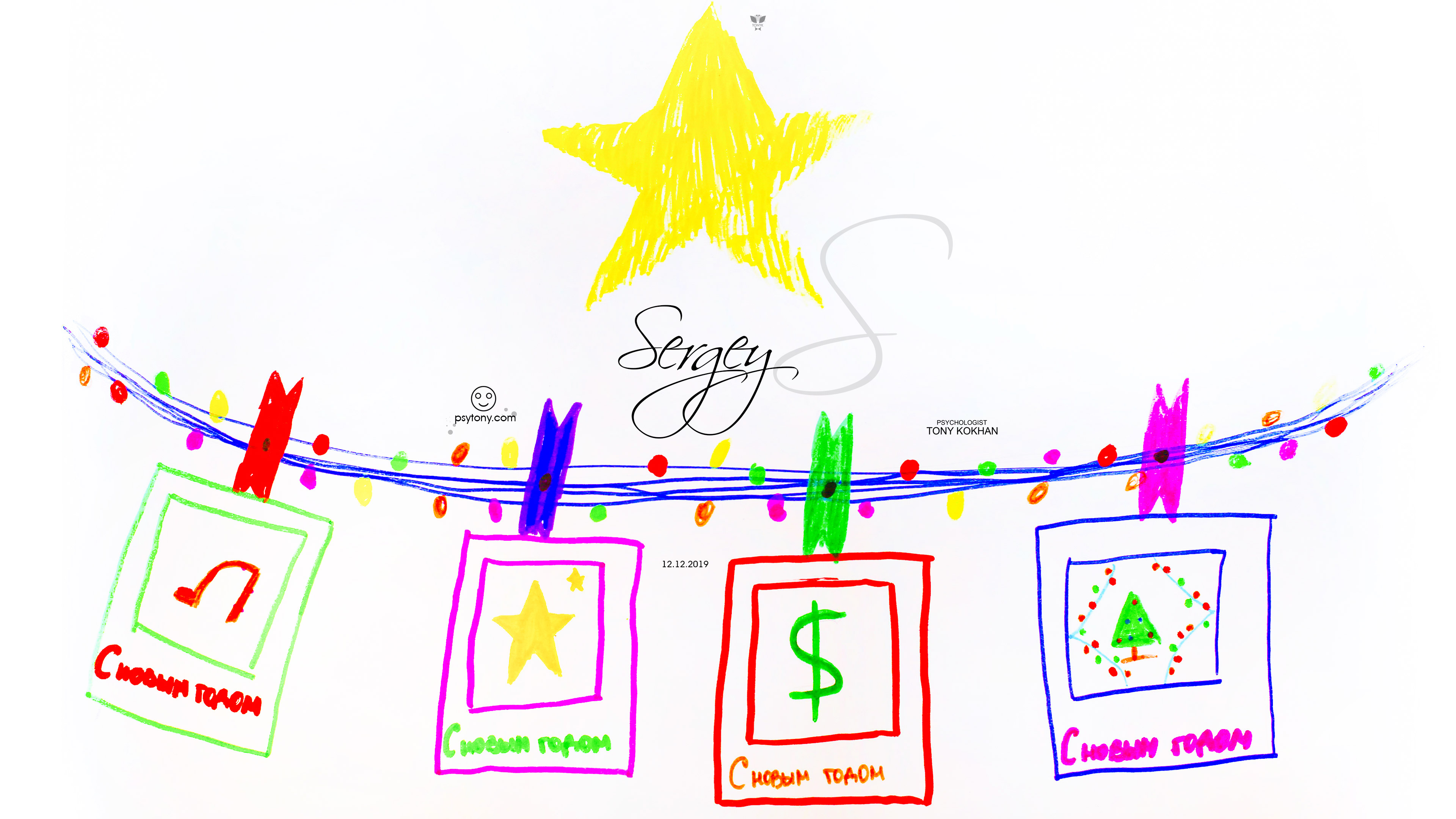 Sergey-Soul-Boy-Star-New-Year-Pin-Checkboxes-Images-Heel-Shoe-Stars-Dollar-Christmas-Tree-Garland-Picture-Markers-2019-Multicolors-4K-Wallpapers-by-Psychologist-Tony-Kokhan-www.psytony.com-image