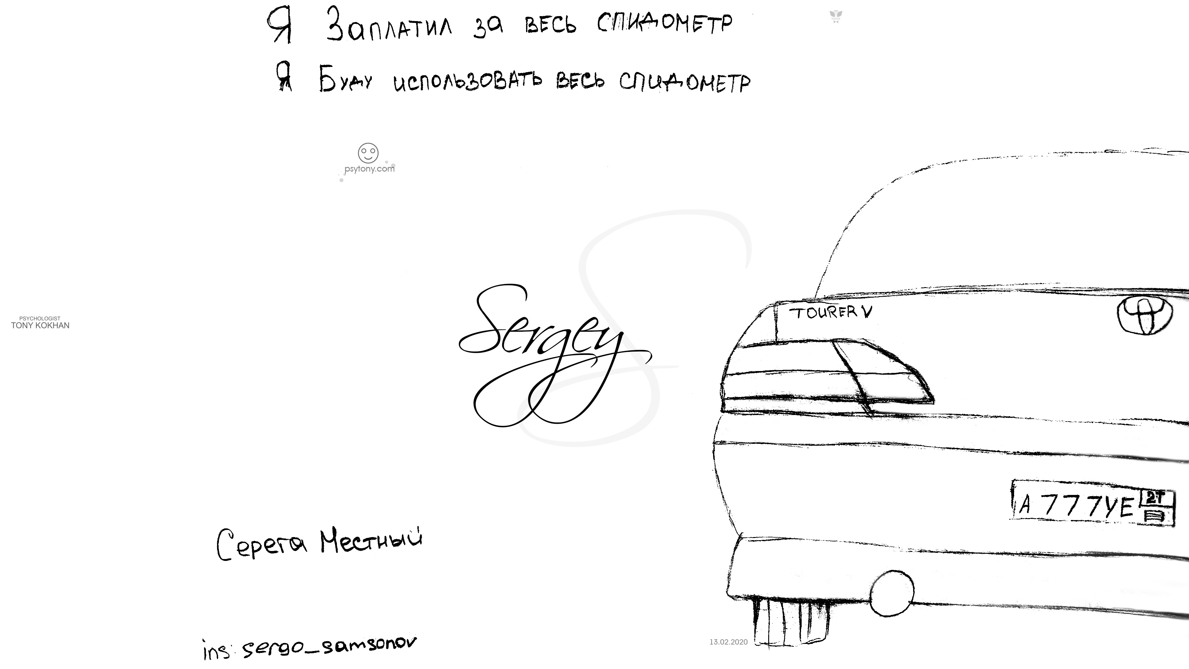 Sergey-Soul-Boy-Toyota-Mark2-JZX100-TourerV-JDM-Car-Need-Experience-Emotions-Pencil-Picture-Art-2020
